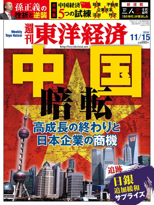 週刊東洋経済 2014年11月15日号-電子書籍-拡大画像