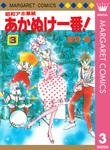 昭和アホ草紙 あかぬけ一番! 3-電子書籍