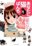 あなたに猫ぱんち-電子書籍