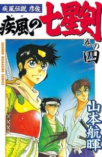 疾風伝説彦佐 疾風の七星剣(4)
