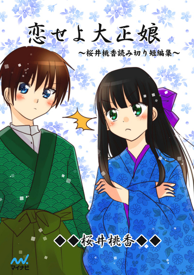 恋せよ大正娘 ~桜井桃香読み切り短編集~-電子書籍