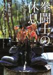 拳闘士の休息-電子書籍
