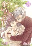 金魚の夜(フルカラー) 34-電子書籍