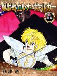 魔獣戦士ルナ・ヴァルガー<4>激闘-電子書籍