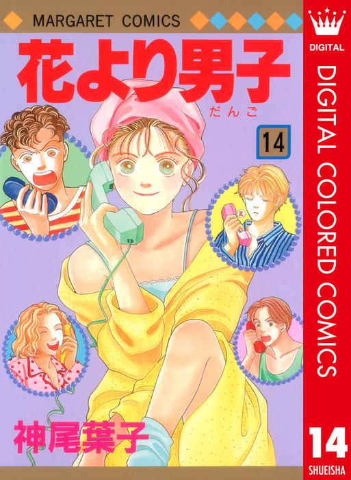 花より男子 カラー版 14-電子書籍-拡大画像