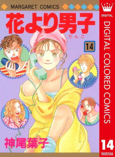 花より男子 カラー版 14-電子書籍