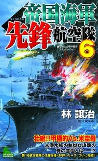 帝国海軍先鋒航空隊 太平洋戦争シミュレーション(6)