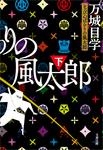 とっぴんぱらりの風太郎(下)-電子書籍