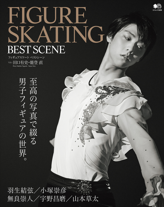 FIGURE SKATING BEST SCENE-電子書籍-拡大画像