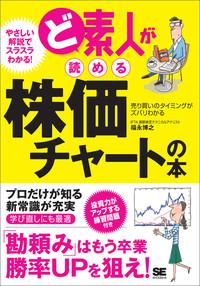 ど素人が読める株価チャートの本-電子書籍