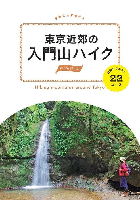 東京近郊の入門山ハイク 日帰りであるく22コース拡大写真