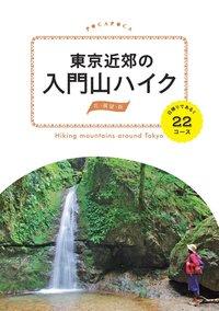 東京近郊の入門山ハイク 日帰りであるく22コース-電子書籍