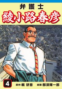 弁護士綾小路春彦(4)