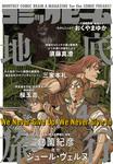 月刊コミックビーム 2017年4月号-電子書籍