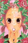 ちはやふる(7)-電子書籍