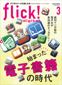 flick! digital 2015年3月号 vol.41