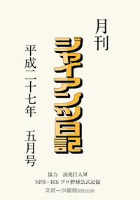 月刊ジャイアンツ日記 平成二十七年五月号
