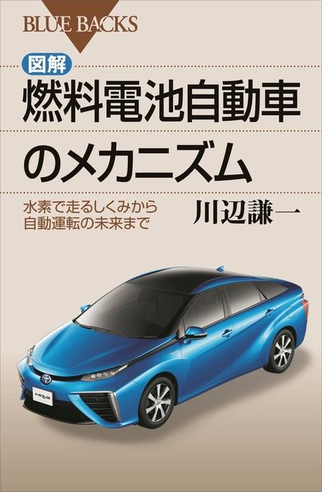 図解・燃料電池自動車のメカニズム 水素で走るしくみから自動運転の未来まで拡大写真