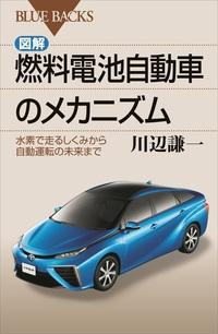 図解・燃料電池自動車のメカニズム 水素で走るしくみから自動運転の未来まで-電子書籍