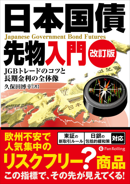日本国債先物入門 ──債券市場の指標からこの国の「方位」が分かる![改訂版]拡大写真