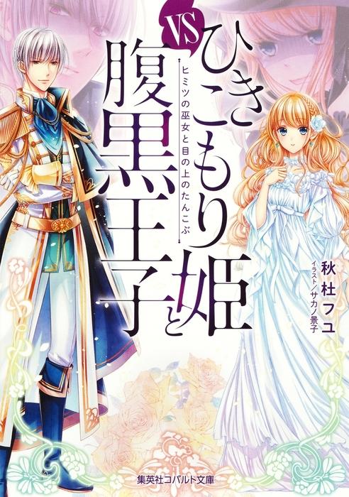 ひきこもり姫と腹黒王子 VSヒミツの巫女と目の上のたんこぶ拡大写真