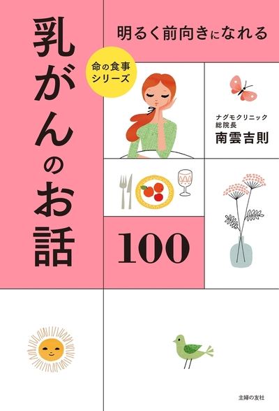 明るく前向きになれる 乳がんのお話100-電子書籍