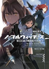 ノーブルウィッチーズ 4 第506統合戦闘航空団 暗雲!-電子書籍