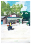 夏美のホタル-電子書籍