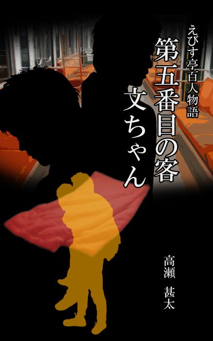 えびす亭百人物語 第五番目の客 文ちゃん拡大写真