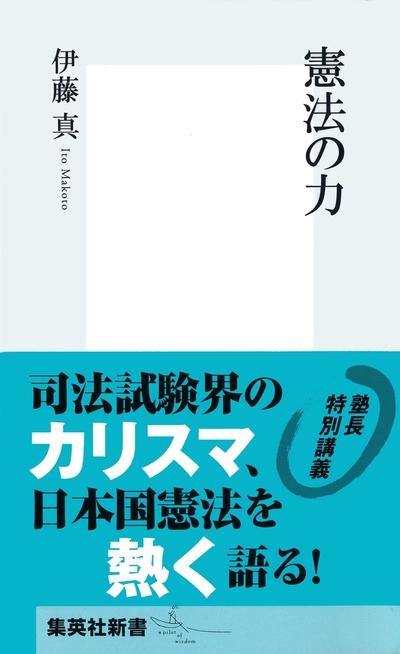 憲法の力-電子書籍