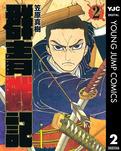 群青戦記 グンジョーセンキ 2-電子書籍