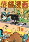 落語漫画 (3)-電子書籍