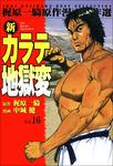 新カラテ地獄変 16-電子書籍