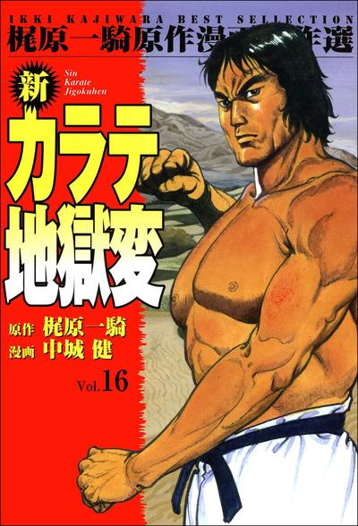新カラテ地獄変16-電子書籍