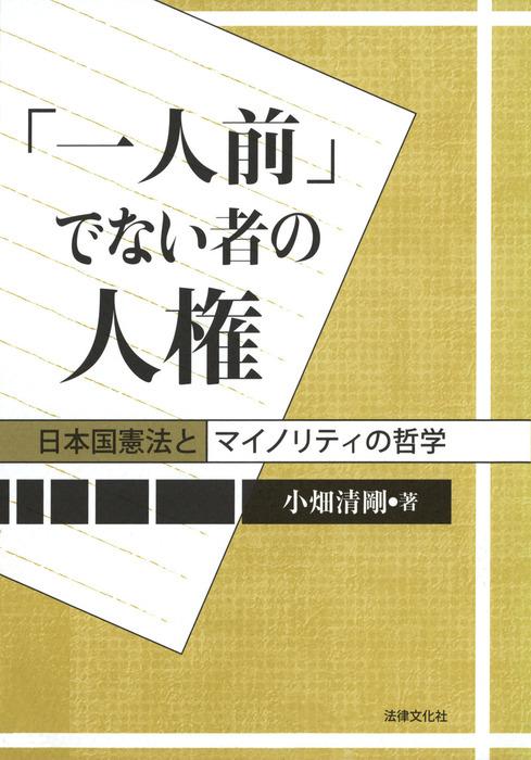 「一人前」でない者の人権―日本国憲法とマイノリティの哲学-電子書籍-拡大画像