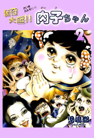 怪奇大盛!!肉子ちゃん2-電子書籍