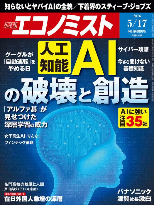 週刊エコノミスト (シュウカンエコノミスト) 2016年05月17日号拡大写真