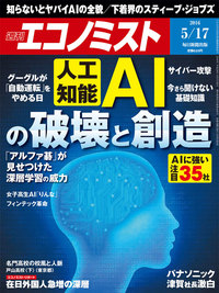週刊エコノミスト (シュウカンエコノミスト) 2016年05月17日号