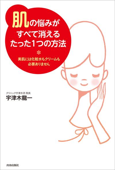 「肌」の悩みがすべて消えるたった1つの方法-電子書籍