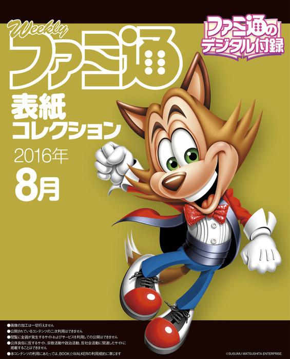 週刊ファミ通 2016年9月8日号 特典小冊子拡大写真