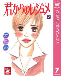 君からのレジュメ 7-電子書籍