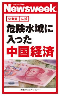 危険水域に入った中国経済(ニューズウィーク日本版e-新書No.10)