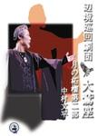 月の柘榴第2部辺境巡回劇団大鷲座ー3-電子書籍