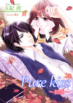 Pure kiss~初恋~-電子書籍