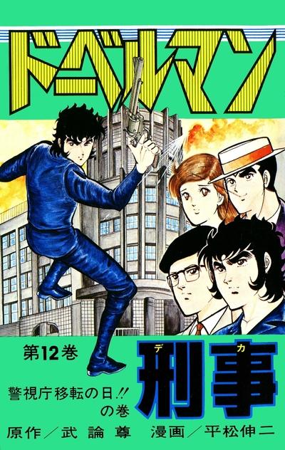 ドーベルマン刑事 第12巻-電子書籍
