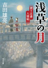 浅草の月 渡り辻番人情帖