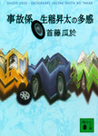 事故係 生稲昇太の多感-電子書籍