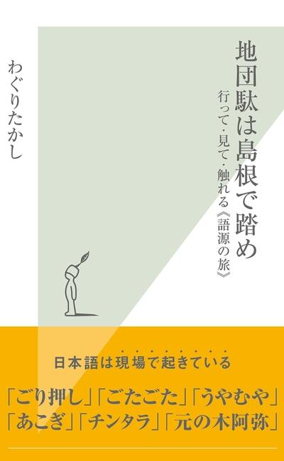 地団駄は島根で踏め~行って・見て・触れる《語源の旅》~-電子書籍