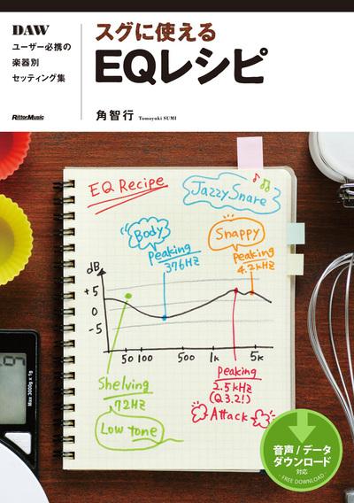 スグに使えるEQレシピ DAWユーザー必携の楽器別セッティング集-電子書籍
