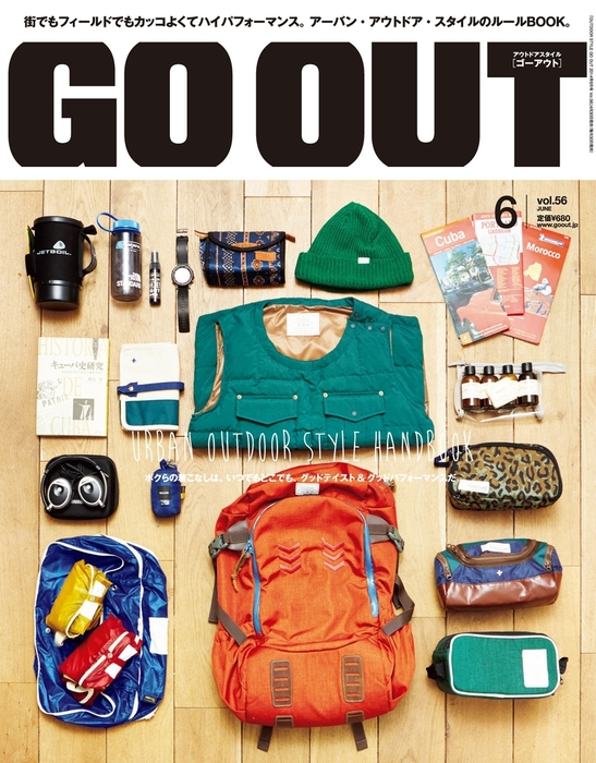 OUTDOOR STYLE GO OUT 2014年6月号 Vol.56拡大写真